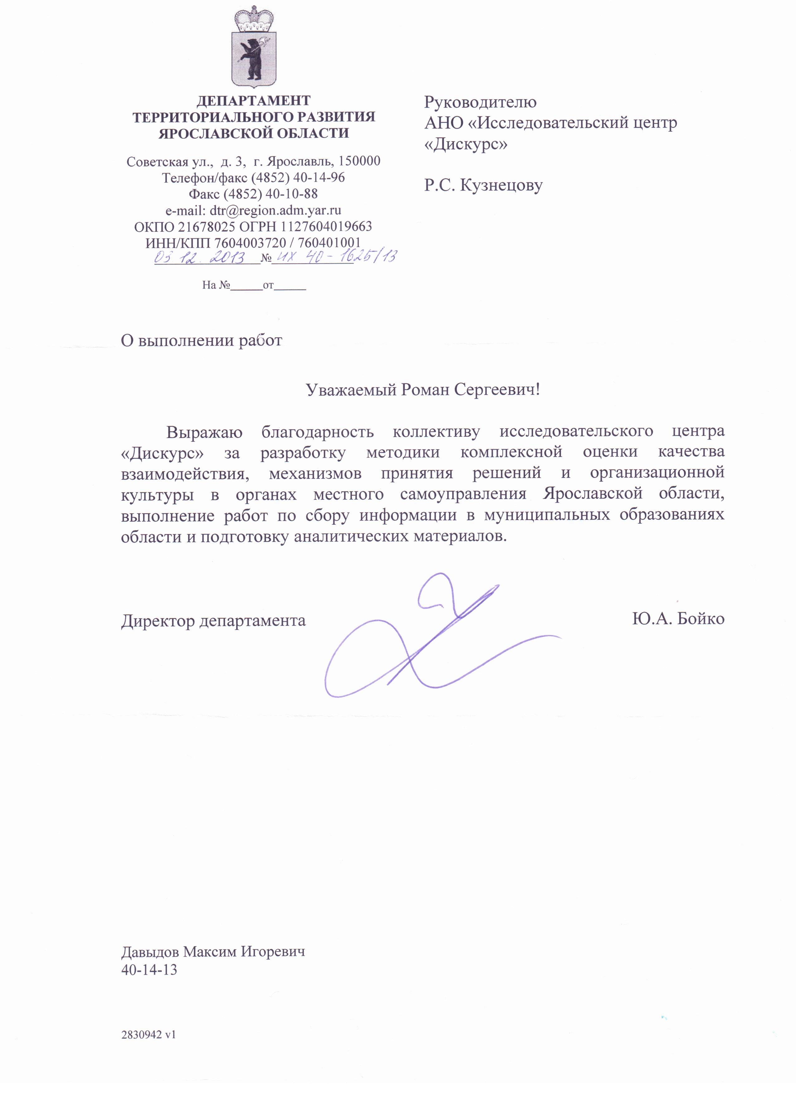 Otzyiv-YAroslavl